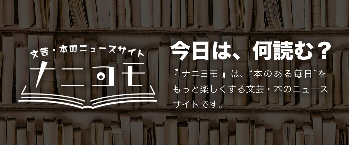 ナニヨモ「今日は何を読む?」バナー