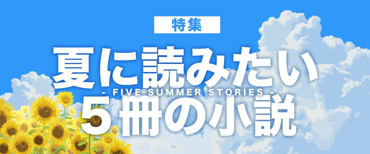特集「夏に読みたい5冊の小説」バナー