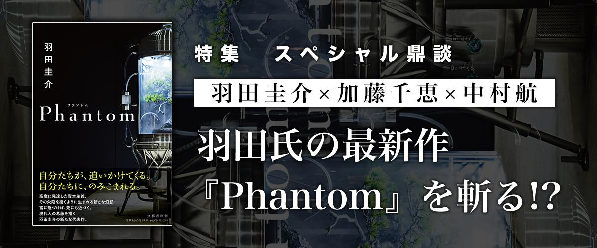 特集「羽田圭介×加藤千恵×中村航、羽田氏の最新作『Phantom』を斬る!?」バナー