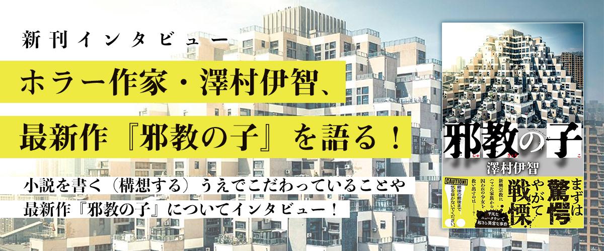 ホラー作家・澤村伊智、最新作『邪教の子』を語る!