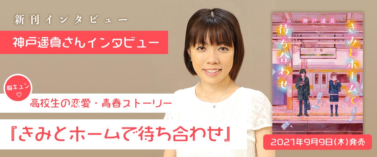 胸キュン♡高校生の恋愛・青春ストーリー『きみとホームで待ち合わせ』神戸遥真さんインタビュー