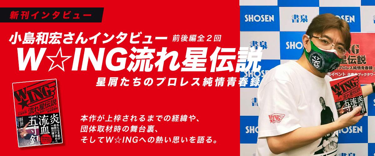 小島和宏さん『W☆ING流れ星伝説 星屑たちのプロレス純情青春録』~前後編全2回前編~