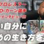 なりたい自分になるための生き方を学ぶ!プロレスラー グレート-O-カーン選手の人生の教科書本をインタビュー