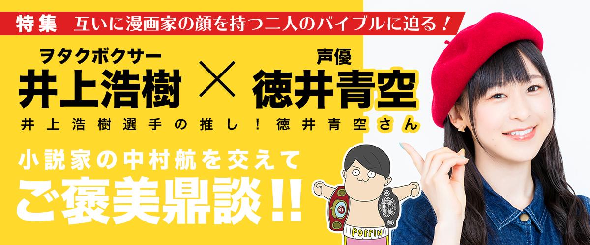 ヲタクボクサー井上浩樹選手の推し!声優の徳井青空さんとのご褒美鼎談!